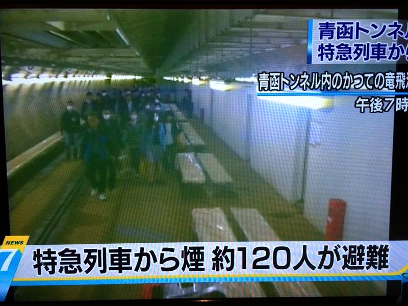青函隧道事故