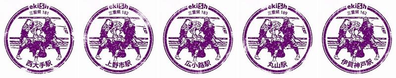 伊贺铁道富有忍者气息的部分车站纪念章