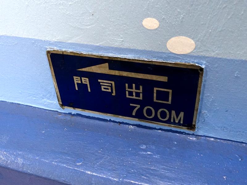 关门国道隧道路程铭牌