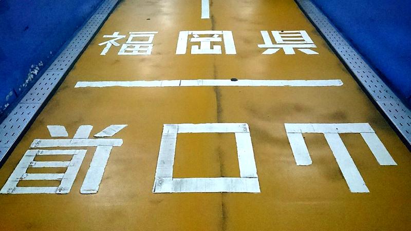 关门国道隧道县界