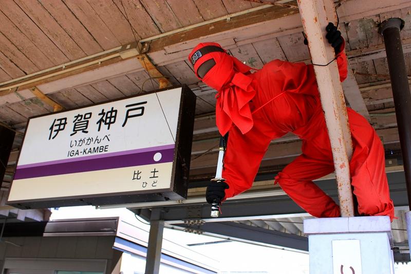 伊贺神户站的站牌和红色忍者布偶