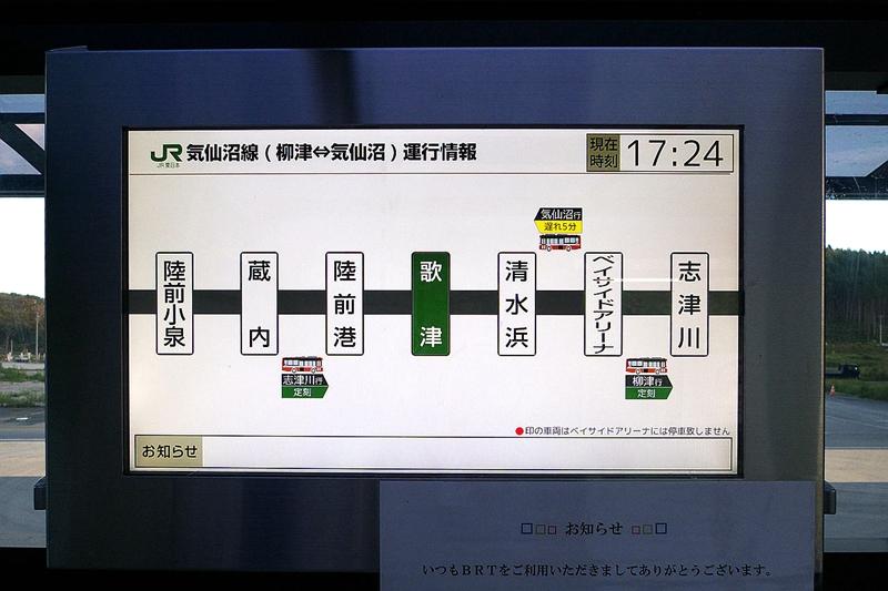 JR东日本BRT车站里的信息提示牌