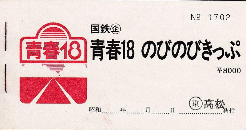 1982年发行的青春18无忧(青春18のびのびきっぷ)通票封面