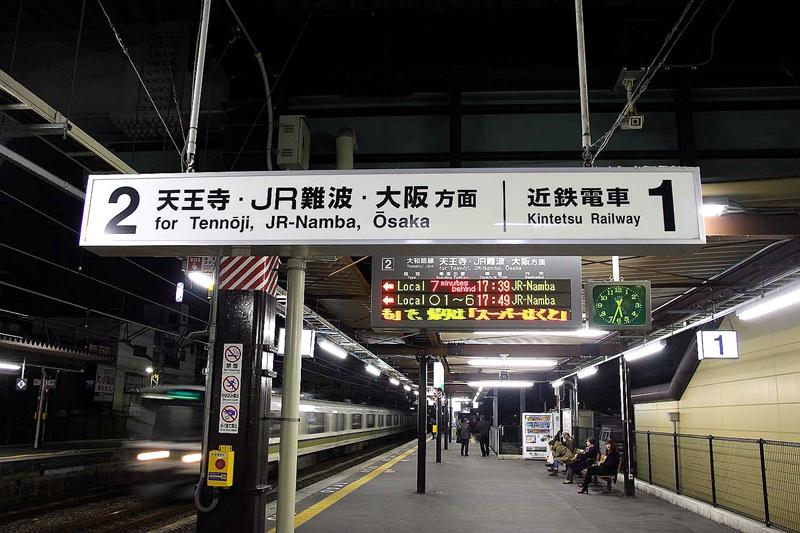 道明寺站的1,2号站台