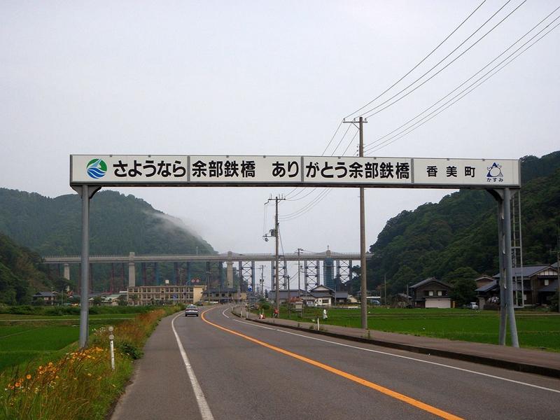 余部铁桥改建过程中,附近居民打出的标语