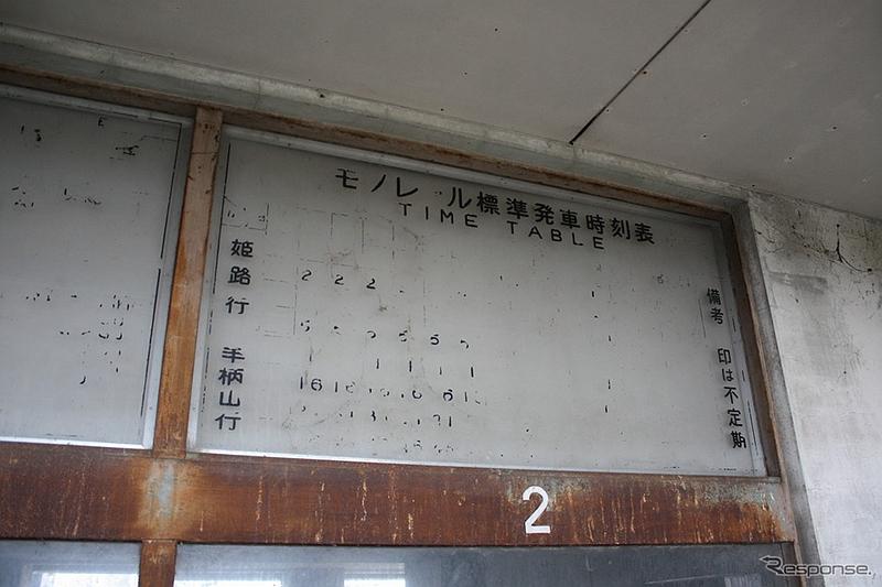 隐约可见的原站内时刻表