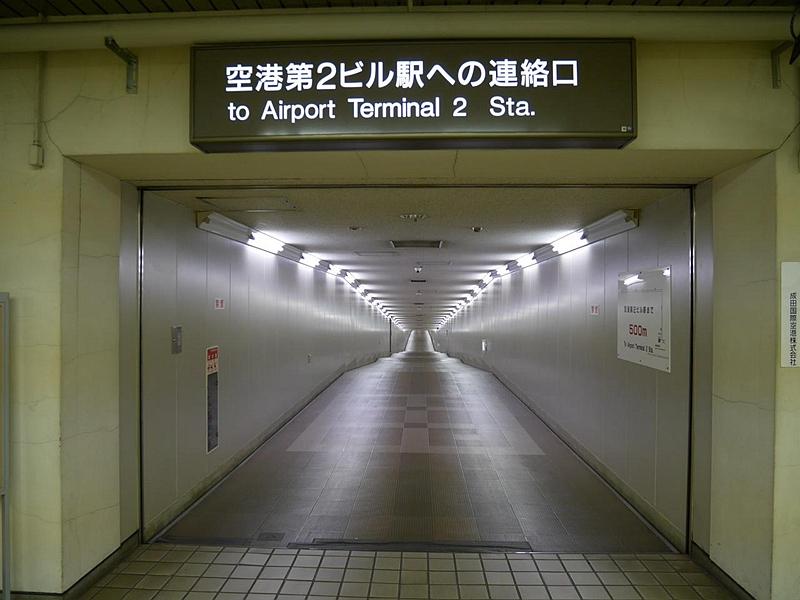 东成田站负一层站厅层