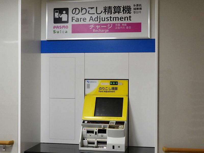 登戸站里的自动精算机