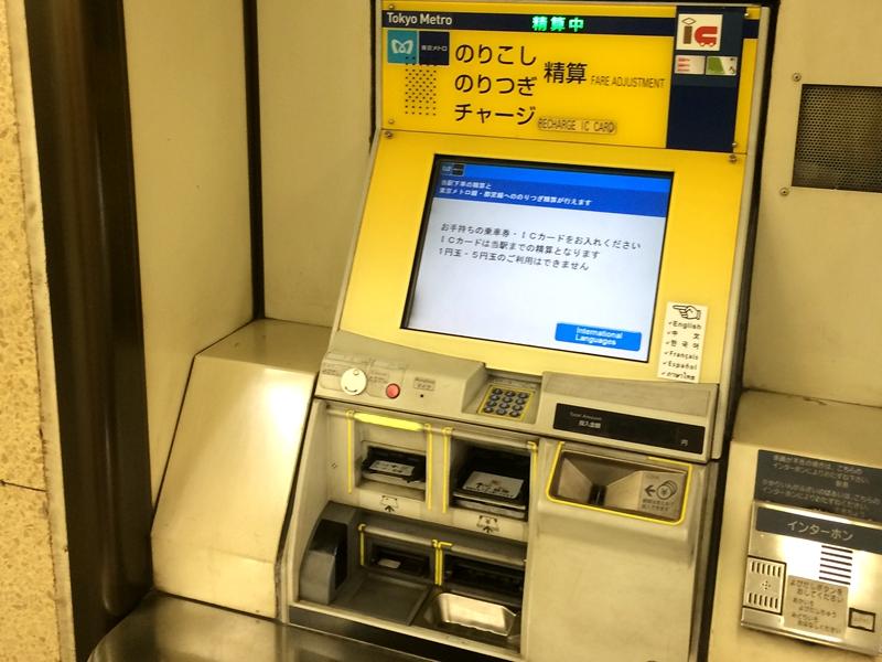 东京地铁里的自动精算机
