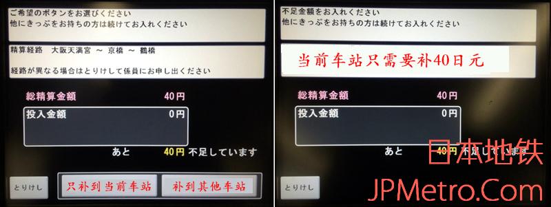 使用自动精算机补票到当前车站