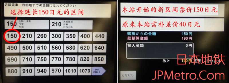 使用自动精算机补票到其他车站