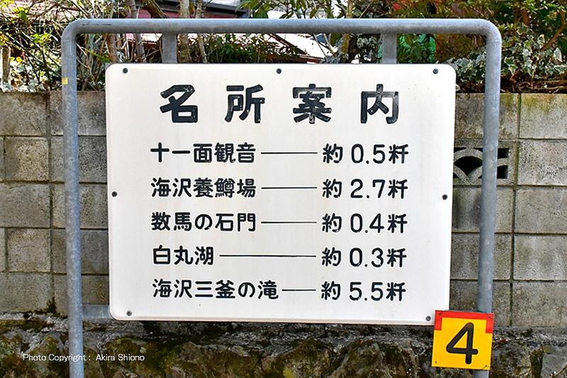 白丸站站台上的信息牌