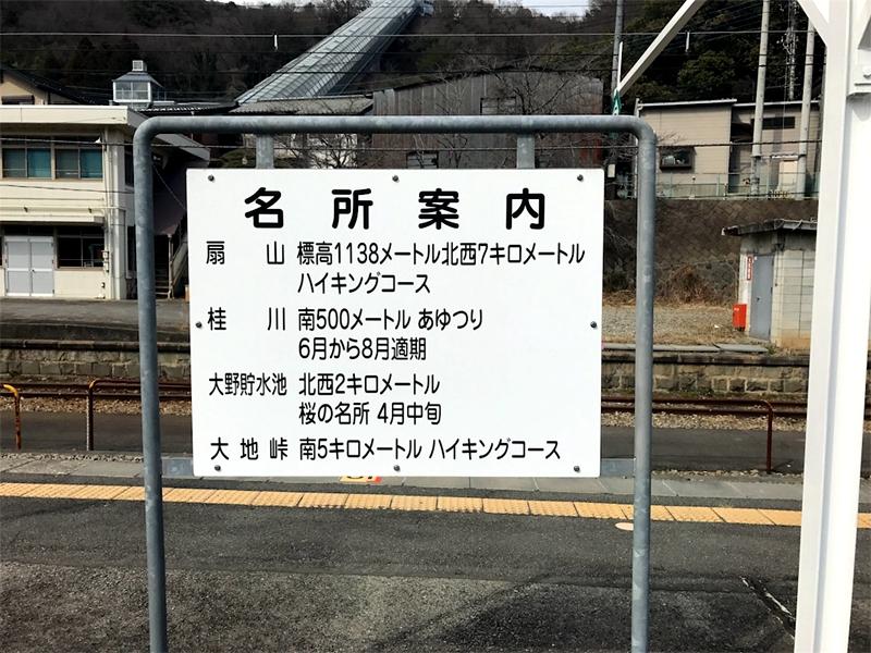四方津车站站台