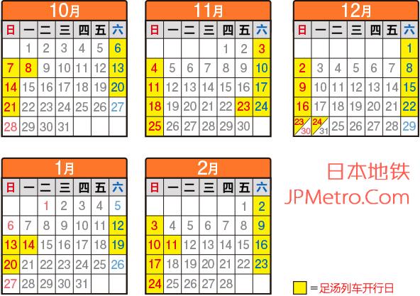 足汤列车运行日历