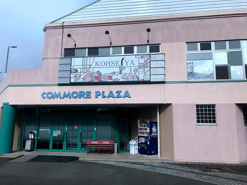 设在COMMORE桥山顶出入口旁边的超级市场