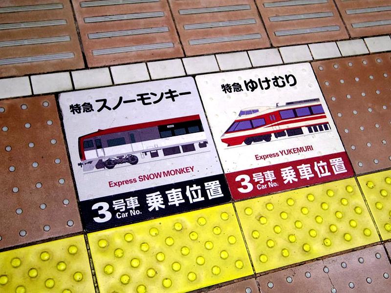 长野电铁特急列车乘车标志