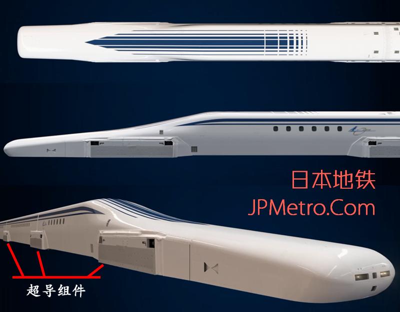 超导中央新干线L0型列车