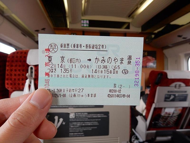 从东京经由山形迷你新干线开往上山温泉站的车票