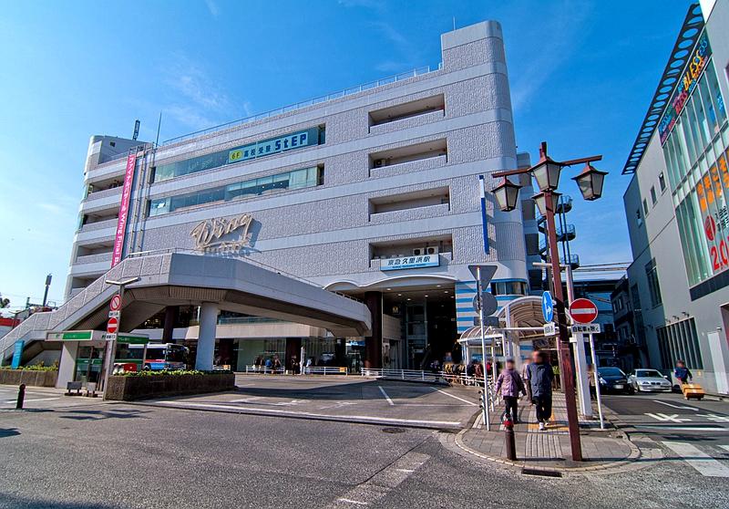 京急久里浜站东出入口