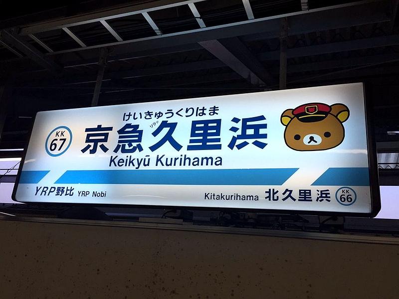 京急久里浜站站牌