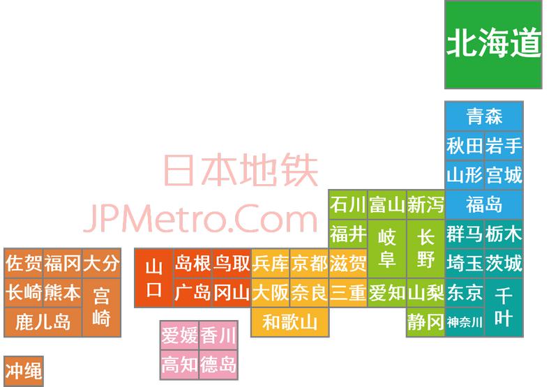 日本全部47个都道府县一级行政区划