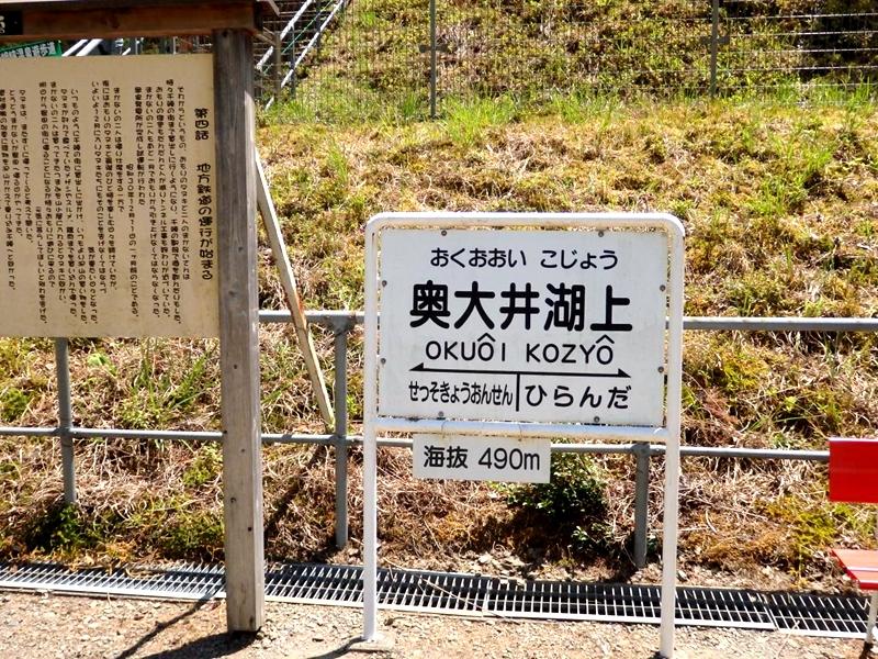 奥大井湖上站站牌