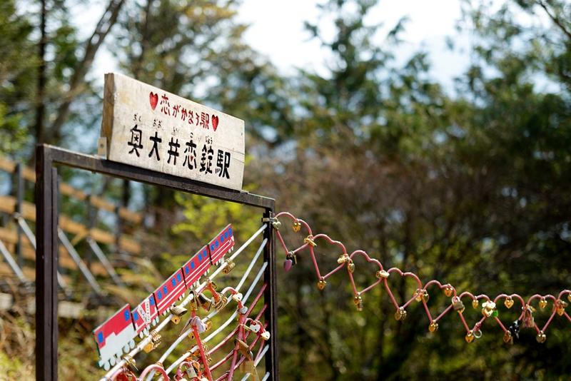 奥大井湖上站的爱情密钥墙