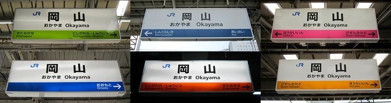 冈山站部分在此交汇的线路站牌