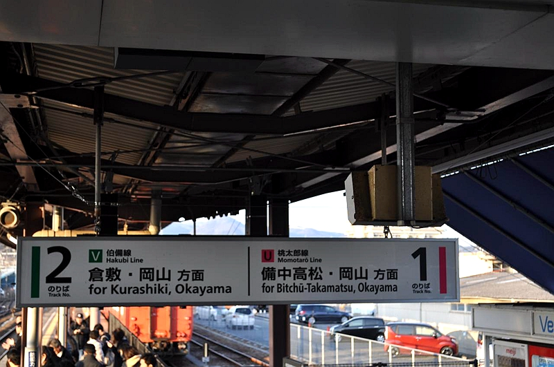 从跨线桥拍摄到的1,2号站台岛的信息指示牌