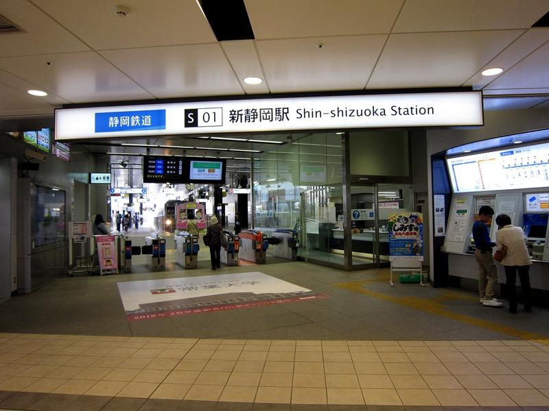 新静冈站入口