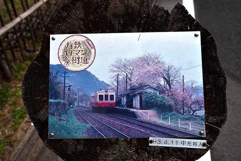 拍摄于平成3年(1991年)的天瀬站照片