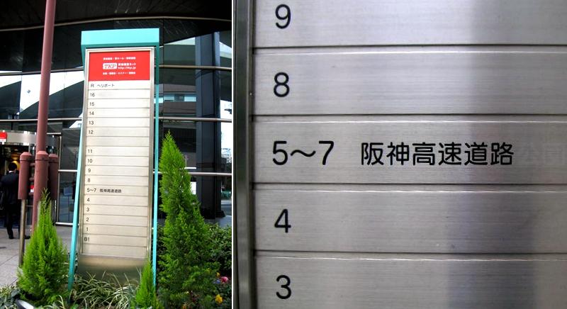 门塔大厦前的信息牌
