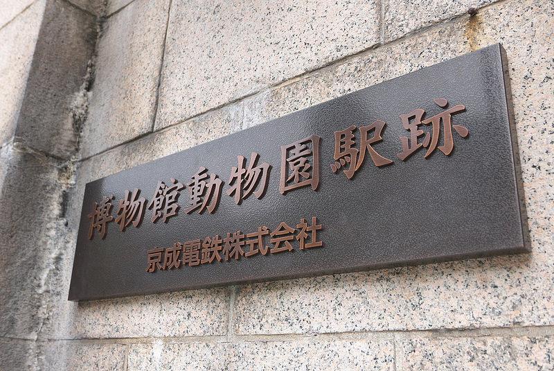 京成电铁的铭牌