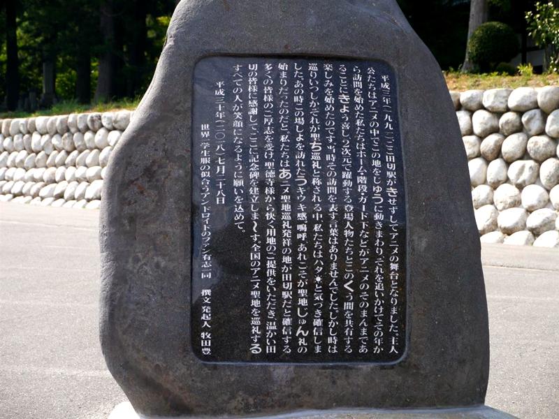 田切站前的二次元圣地巡礼文化纪念碑后的文字