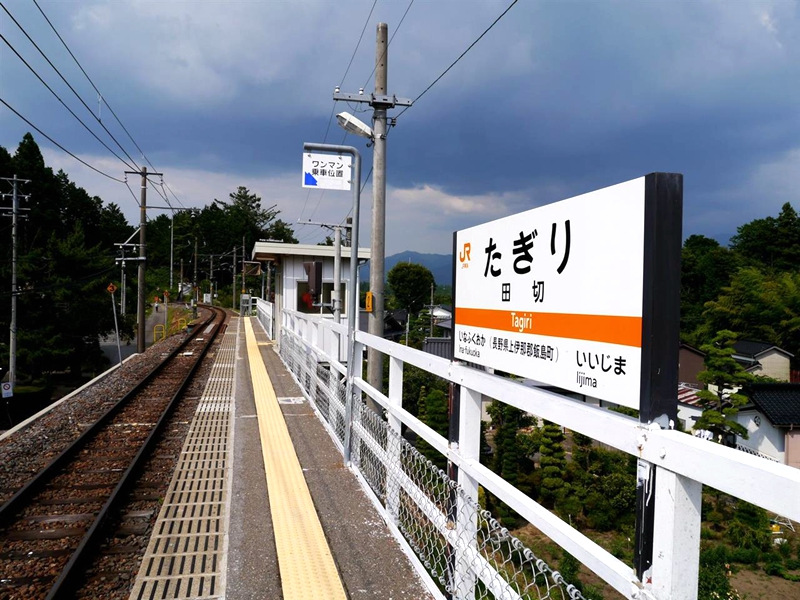 田切站全景
