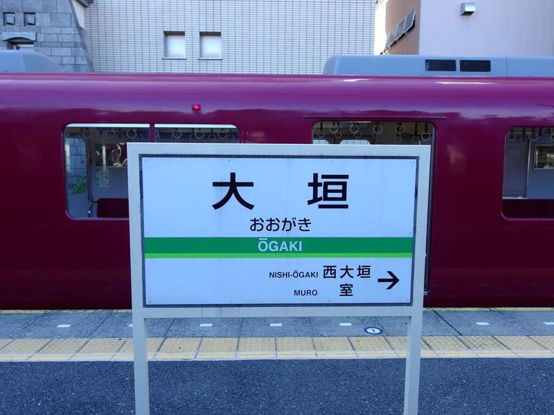 大垣站站牌
