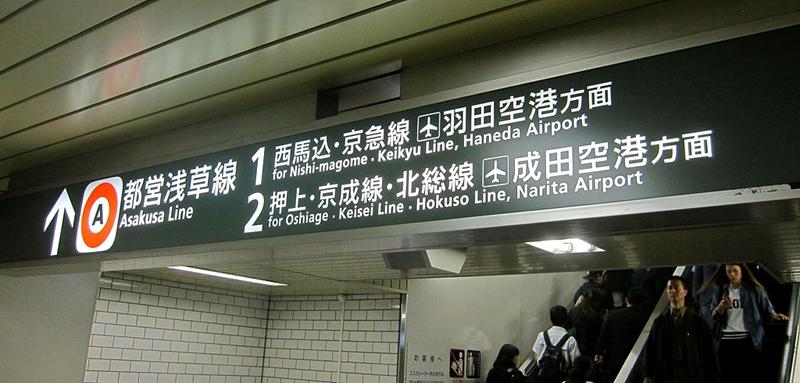 浅草线内的乘车信息指示牌