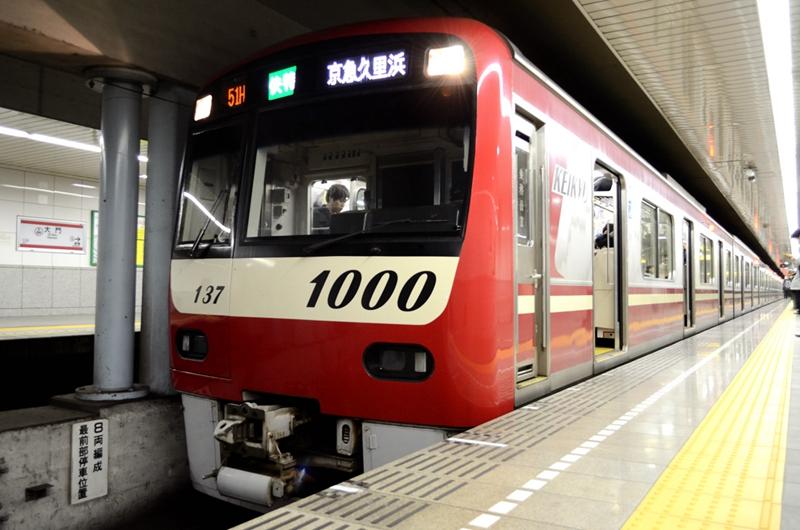 京急电铁新1000型列车