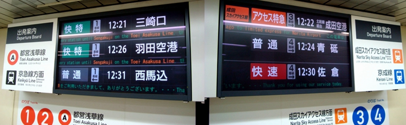 押上站上下行列车信息牌