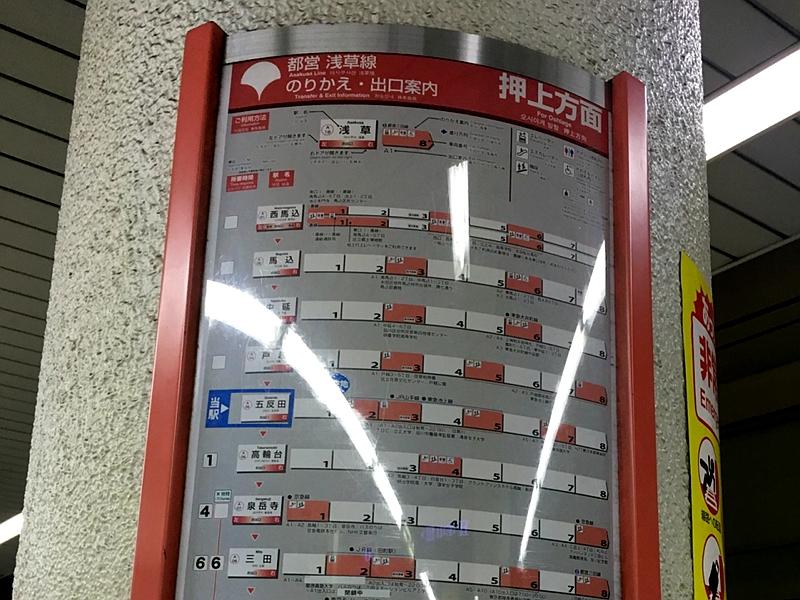 五反田站里贴出的车厢信息图