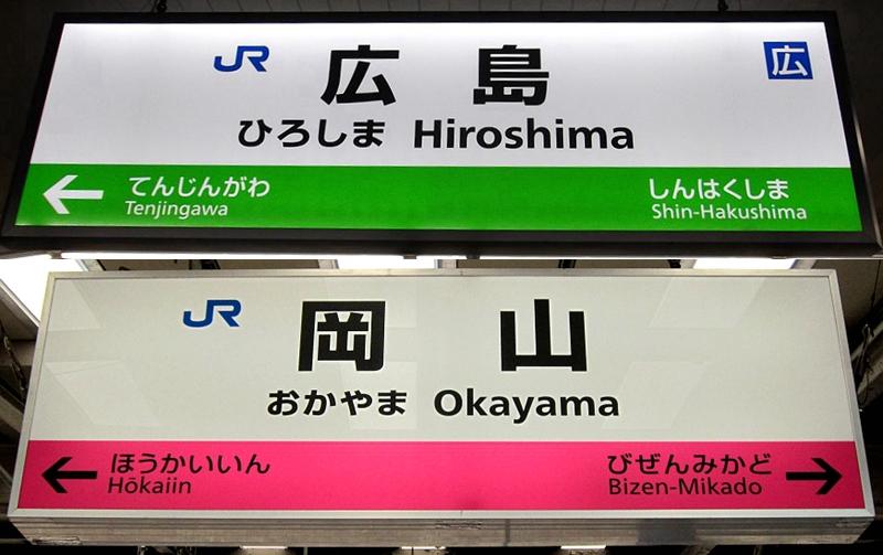 大阪站和冈山站站牌