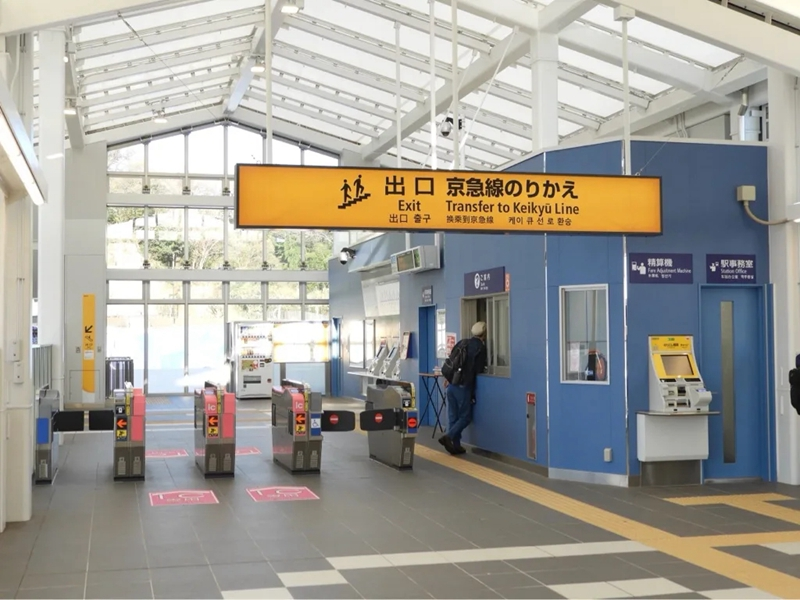 新金泽八景车站换乘京急电铁导向牌