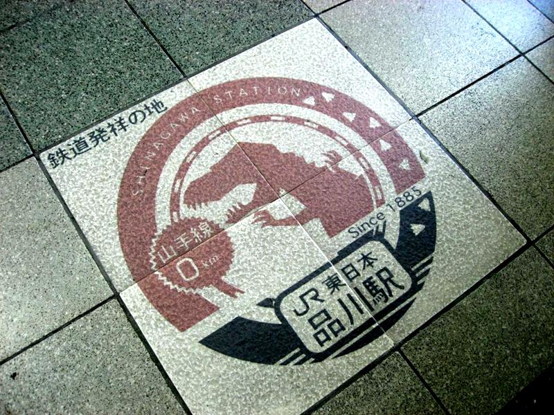 品川站站台里的恐龙地砖图标