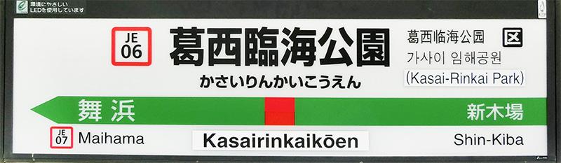 葛西临海公园站站名标