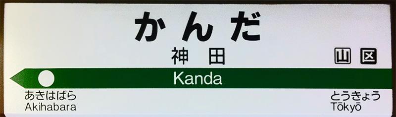 神田站站名标