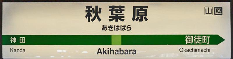 秋叶原站站名标