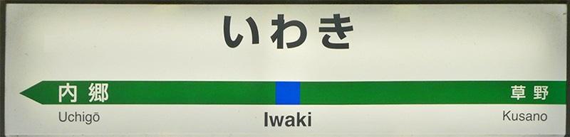 JR东日本纯平假名站名标