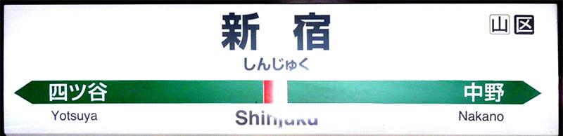 新宿站站名标