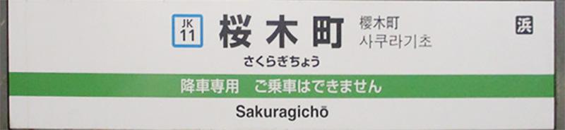 樱木町站站名标