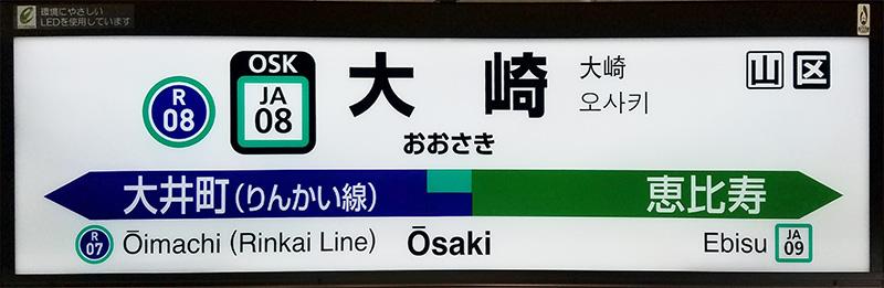 大崎站站名标